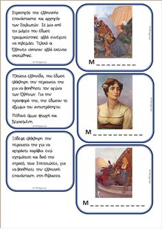 Greek Independence, Greek Crafts, Shape Posters, 25 March, National Days, Preschool, Arts And Crafts, Education, Kids