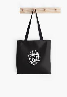 check-out 66bbb 4f33d Love arabic tote bag berber black arabic love, sac cabas ...