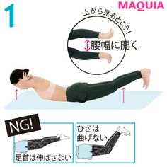 下半身&ヒップに効く!マキア世代向け体幹リセットエクササイズ | MAQUIA ONLINE(マキアオンライン)