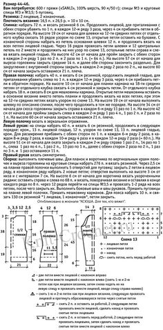 Выкройка, схемы узоров с описанием вязания спицами женского жакета с поясом 44-46 размера.