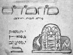 Grâce à Mary Seeman (nièce de Marek) voici quelques illustrations prises dans les trois numéros de la revue Machmadim: /mahkmadim-8_med.png