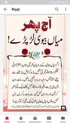 Duaa Islam, Islam Hadith, Allah Islam, Islam Quran, Quran Surah, Quran Pak, Quran Quotes Inspirational, Islamic Love Quotes, Muslim Quotes