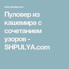 Пуловер из кашемира с сочетанием узоров - SHPULYA.com