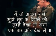 Best Romantic Love Shayari For Husband, Cute Love Shayari For Husband Love Quotes In Hindi, Love Quotes For Her, Best Love Quotes, Shayari Photo, Shayari Image, Romantic Love, Romantic Quotes, New Shayari, Photos For Facebook