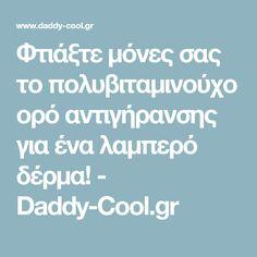 Φτιάξτε μόνες σας το πολυβιταμινούχο ορό αντιγήρανσης για ένα λαμπερό δέρμα! - Daddy-Cool.gr