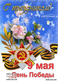 открытки к 9 мая 70 лет победы - Поиск в Google