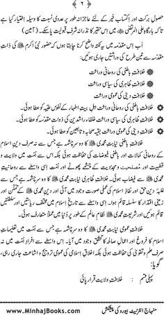 Page # 006 Complete Book: Ailan.e.Ghadeer --- Written By: Shaykh-ul-Islam Dr. Muhammad Tahir-ul-Qadri