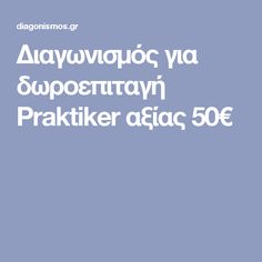 Διαγωνισμός για δωροεπιταγή Praktiker αξίας 50€