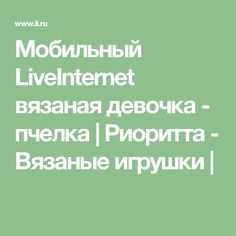 Мобильный LiveInternet вязаная девочка - пчелка   Риоритта - Вязаные игрушки  