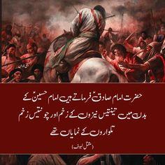 Shahadat Imam Hussain, Muharram Poetry, Quran Urdu, Imam Hassan, Mola Ali, Imam Ali, Prophet Muhammad, Urdu Poetry, Islamic Quotes