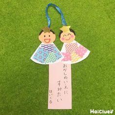 織姫と彦星のたんざく飾り〜七夕の時期に楽しめそうな製作遊び〜