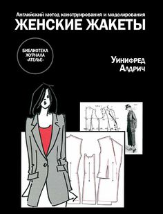 ISSUU - Книга «Английский метод конструирования и моделирования. Женские жакеты» by «EDIPRESSE-KONLIGA»