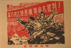 revolutionary resistance posters - Google Search