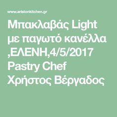 Mπακλαβάς Light με παγωτό κανέλλα ,EΛΕΝΗ,4/5/2017 Pastry Chef Χρήστος Βέργαδος