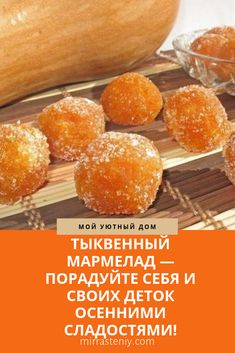Рецепт вкусного мармелада из тыквы #рецептмармелада #тыквенныймармелад #мармелад #тыква #блюдаизтыквы #десерты Cooking Beets In Oven, Raw Cake, Good Food, Yummy Food, Seafood Dishes, Tasty Dishes, Dessert Recipes, Food And Drink, Cooking Recipes