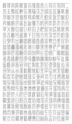 雨线体 / rainlineThe dots look like raindrops, and all the strokes are lines and circles. So it is named rainline.As we know, the strokes of Chinese characters almost are random geometry, but here they are given order, only lines and circles. Japanese Typography, Typography Poster, Graphic Design Typography, Type Design, Web Design, Logo Design, Create Icon, Herb Lubalin, Dibujo
