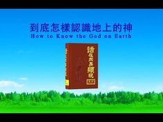 福音視頻 神的發表《到底怎樣認識地上的神》粵語 | 跟隨耶穌腳蹤網-耶穌福音-耶穌的再來-耶穌再來的福音-福音網站