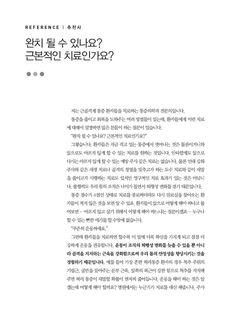 YES24 미리보기 - [도서] 닥치고 데스런 DeSLun