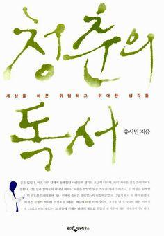 Min Jin-gi