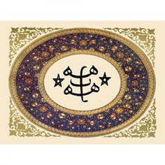 """Baha'i symbol - this symbol is in Arabic calligraphy, spelling the word """"Baha"""", which means """"Glory""""."""