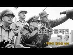 인천상륙작전, 그 후 – 맥아더 장군의 실수 (박태균 서울대 국제대학원 교수)