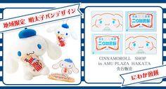 サンリオのニュース・イベント「CINNAMOROLL SHOP in AMU PLAZA HAKATA(福岡 JR博多シティ AMU PLAZA HAKATA)」をご覧ください。