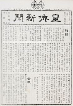 <여권통문> 황성신문, 1898년 9월 8일