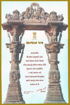 AWARD BY GOVERNMENT OF GUJARAT IN STATE LAVEL CEREMONEY | SANJAY RATHOD