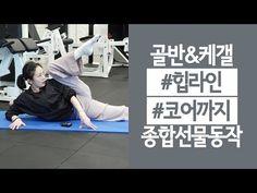 골반교정 허리통증에 직방! 스트레칭 배워보아요~ - YouTube Fitness Diet, Health Fitness, Body Training, The Cure, Athletic, Yoga, Face, Stretches, Exercises