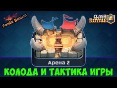Колода и тактика для 2 Арены | Clash Royale