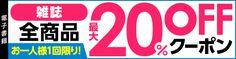 【電子書籍】雑誌最大20%OFFクーポン