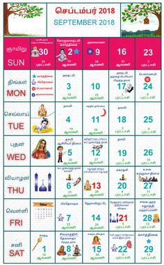 September 2018 Tamil Calendar With Events Name November Calendar, September, Hindu Panchang, Tamil Calendar, Printable Blank Calendar, Free Printables, Telugu, Templates, Holiday