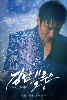Lee Min Ho - Gangnam Blues