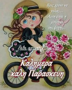 Morning Images, Good Morning Quotes, Beautiful Pink Roses, Christmas Background, Minnie Mouse, Pictures, Bike, Photography, Decor