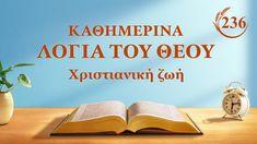Καθημερινά λόγια του Θεού | «Ομιλίες του Χριστού στην αρχή: Κεφάλαιο 88»...