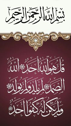kaligrafi surah al-ikhlas khot Tsulus Best Islamic Images, Islamic Pictures, Arabic Calligraphy Art, Arabic Art, Beautiful Islamic Quotes, Islamic Inspirational Quotes, Coran Islam, Love In Islam, Islamic Wallpaper