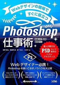 Amazon.co.jp: Webデザインの現場ですぐに役立つ Photoshop仕事術: 鷹野 雅弘, 黒葛原 道, 牧下 浩之, 三浦 将: 本