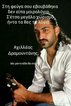 Lyrics, Quotes, Inspiration, Diy, Ideas, Crete, Quotations, Biblical Inspiration, Bricolage