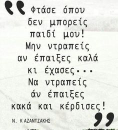 Selected by www.oiamansion.com in Santorini. Advice Quotes, Poem Quotes, Wisdom Quotes, Words Quotes, Motivational Quotes, Life Quotes, Inspirational Quotes, Sayings, Favorite Quotes