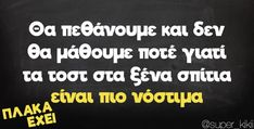 Funny Cute, The Funny, Free Therapy, Funny Greek, Just For Laughs, Have Fun, Jokes, Lol, This Or That Questions