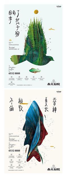 鼎元别院 - AD518.com - 最设计