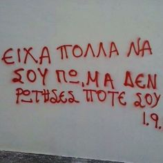 Poem Quotes, Wall Quotes, Lyric Quotes, Lyrics, Qoutes, Fighter Quotes, Graffiti Quotes, Sad Love Quotes, Greek Quotes