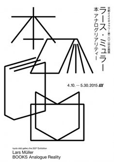 京都dddギャラリー「ラース・ミュラー 本 アナログリアリティー」展