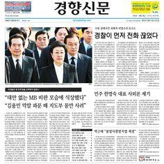4월 13일 경향신문 1면입니다