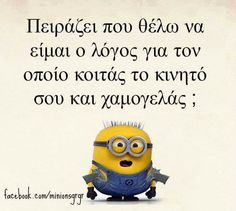 Greek Memes, Greek Quotes, Minion Meme, Minions, Clever Quotes, Cute Quotes, Perfection Quotes, Great Words, Stupid Funny Memes