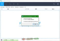 Free Download Manager--5.1.20.5362--オールフリーソフト