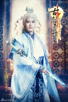 Legend of the Ancient Sword (Gu Jian Qi Tan) - 古剑奇谭 Chinese Tv Shows, Chinese Clothing, Princess Zelda, Disney Princess, Chinese Culture, Kung Fu, Traditional Outfits, Sword, Disney Characters