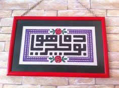 Bu da geçer Ya Hu, cross stitch, etamin, this too will pass, arabical letters, islamic kufi