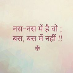 Nas Nas me Hy tho Bas dilme uthare. Hindi Quotes Images, Shyari Quotes, Desi Quotes, Hindi Quotes On Life, True Love Quotes, Romantic Love Quotes, Strong Quotes, People Quotes, Words Quotes