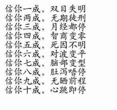 不值得信任的人啊 Chinese Poem, Funny Chinese, Chinese Phrases, Chinese Quotes, Chinese Words, Daily Proverbs, Qoutes About Life, Language Quotes, Chinese Calligraphy
